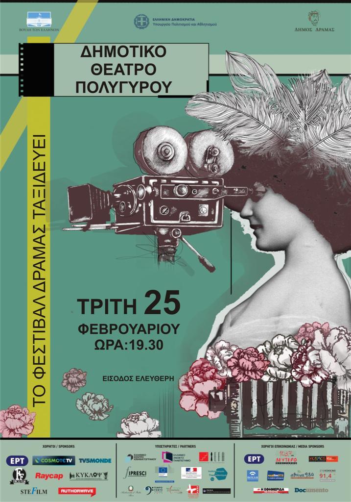 Κινηματογραφική Λέσχη Δήμου Πολυγύρου  ''Το φεστιβάλ Δράμας ταξιδεύει''