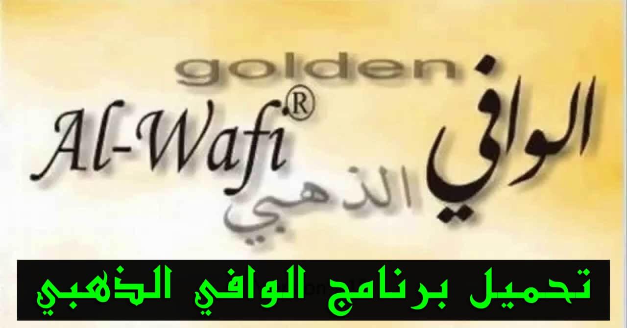 تحميل برنامج Golden Al-Wafi للترجمة