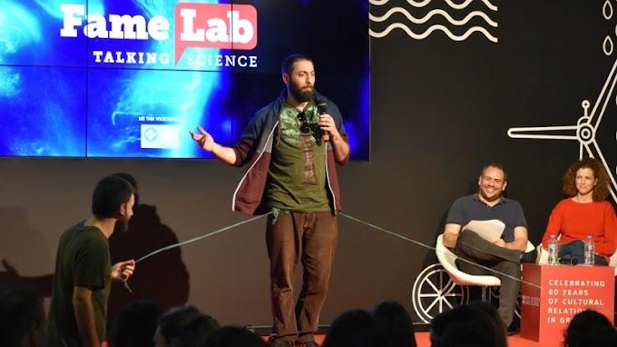 Το British Council έρχεται να αναδείξει τα νέα πρόσωπα της επιστήμης μέσα από τον διαγωνισμό FameLab 2021
