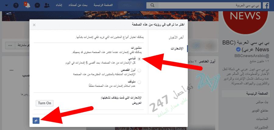 كيفية متابعة كافّة منشورات صفحة ما على الفيس بوك