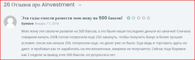 Реальные отзывы пользователей о фальшивом компании - Ainvestments