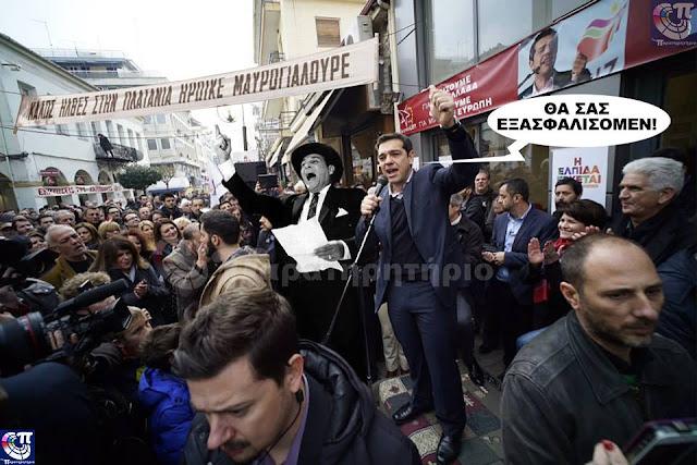 Μέντιουμ Τσίπρας Για Πρώτη Φορά ένας πρωθυπουργός διαθέτει ενόραση μάντη