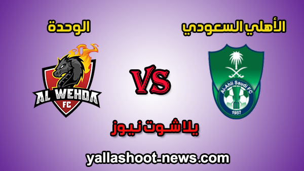 مشاهدة مباراة الأهلي السعودي والوحدة بث مباشر يلا شوت الجديد اليوم 18-1-2020 كأس خادم الحرمين