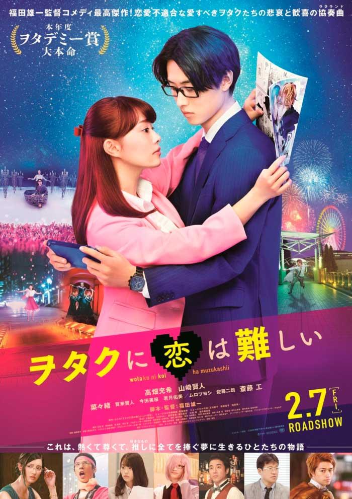 Wotaku ni Koi wa Muzukashii (Wotakoi) live-action
