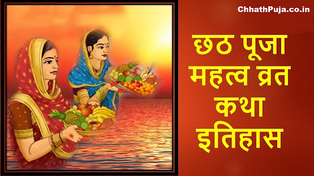 छठ पूजा 2018 व्रत कथा एवं पूजन विधि || Chhath Puja 2019 Vrat Katha Puja Vidhi