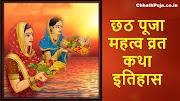 छठ पूजा 2019 व्रत कथा एवं पूजन विधि    Chhath Puja 2019 Vrat Katha Puja Vidhi