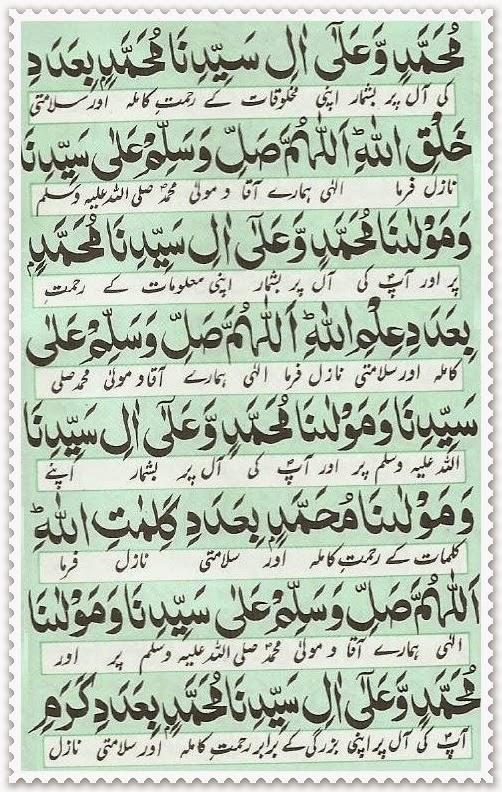 Darood Lakhi - Read Holy Quran Online