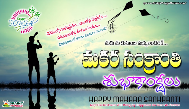 Telugu Festival Sankranti Quotes Greetings, best Telugu sankranti wallpapers