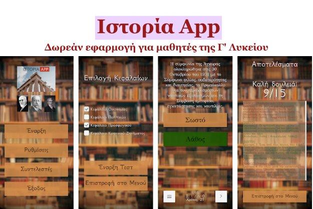 Ιστορία App - Μια πρωτοποριακή και δωρεάν εφαρμογή για μαθητές Γ΄ Λυκείου