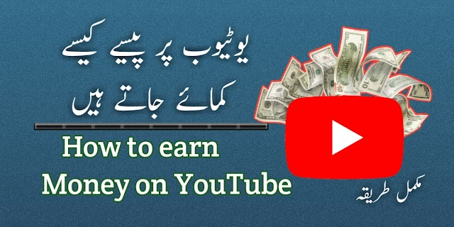how to make earn money on YouTube with complete details