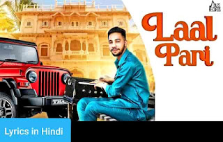 लाल परी Laal Pari Lyrics in Hindi | Guri Shergill