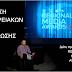 Regional Media Awards: Δείτε την τελετή απονομής των βραβείων!