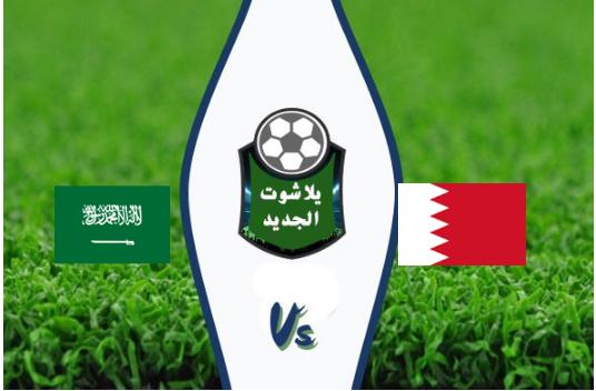 نتيجة مباراة السعودية والبحرين بتاريخ 07-08-2019 بطولة اتحاد غرب آسيا