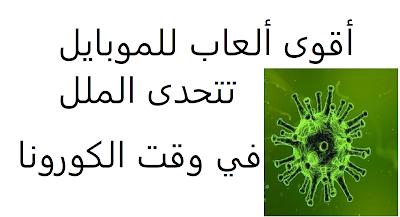 أقوى ألعاب للموبايل تتحدى الملل !.. في عصر الكورونا ( كوفيد-19 ) الفيروس المستجد
