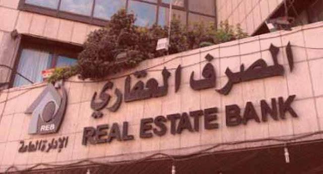 """المصرف العقاري يلغي شرط """"الوديعة"""" لجميع القروض."""