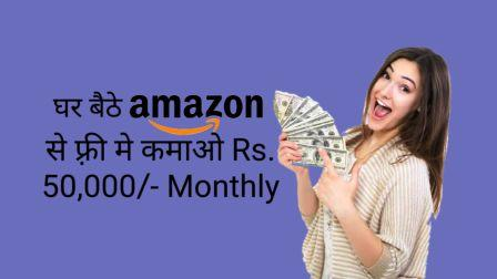 Business with Amazon from home