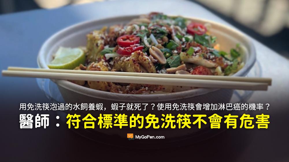 平鎮市六和高中的學生用免洗筷泡過的水拿來飼養黑殼蝦 謠言