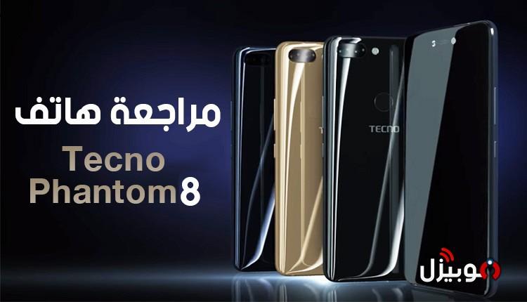 مواصفات وسعر هاتف تكنو فانتوم Techno Phantom 8