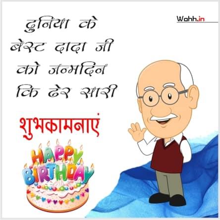 2021 Grandfather Birthday Status In Hindi Images