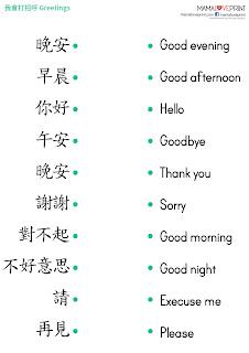 Mama Love Print 主題工作紙  - 我會打招呼 Greetings  中英文幼稚園工作紙  Kindergarten Theme Worksheet Free Download