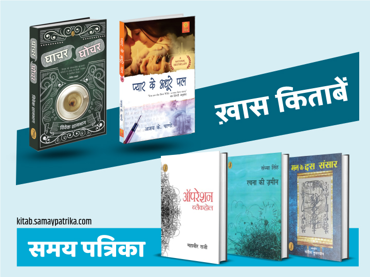 five best hindi books