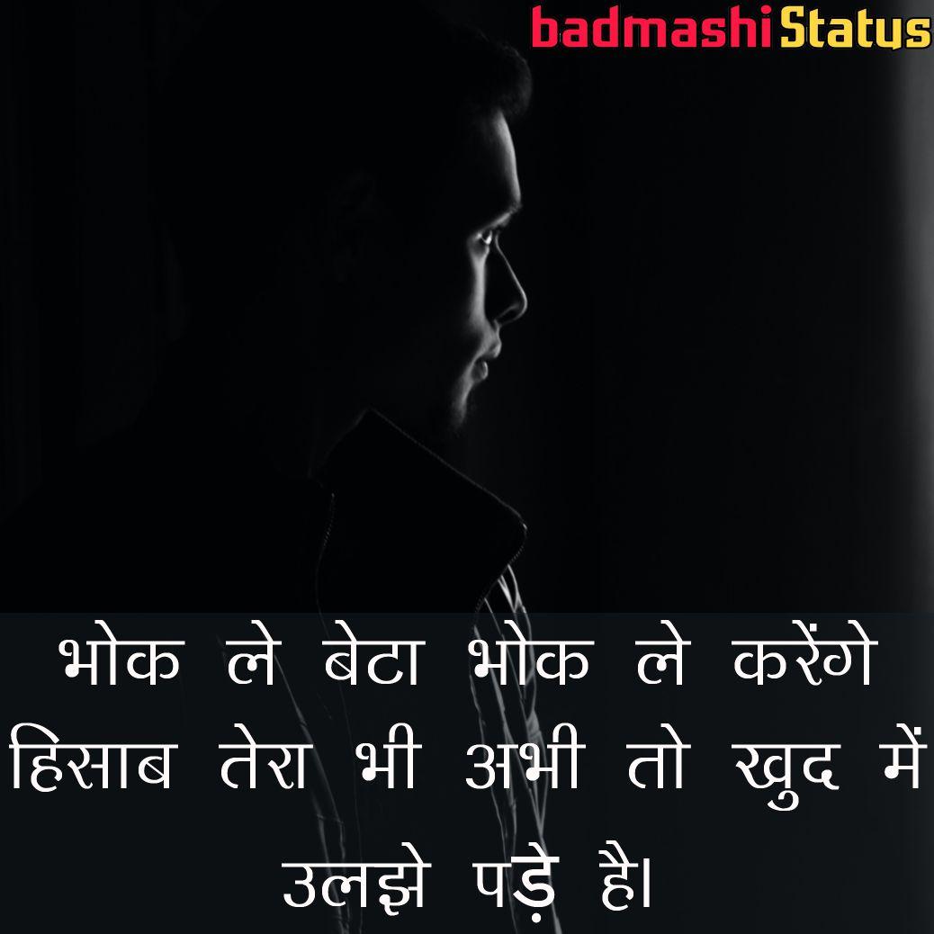 Badmashi Status, Attitude Status, Dadagiri Status,                 Killer Status, Status for Attitude, Bhaigiri Status, Gangster Status,                  Katil Status, Zaher Status