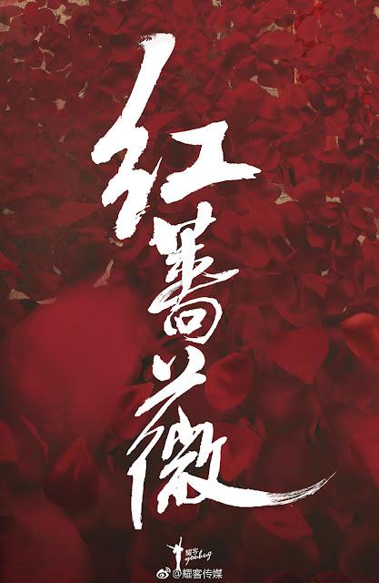 Red Rose c-drama