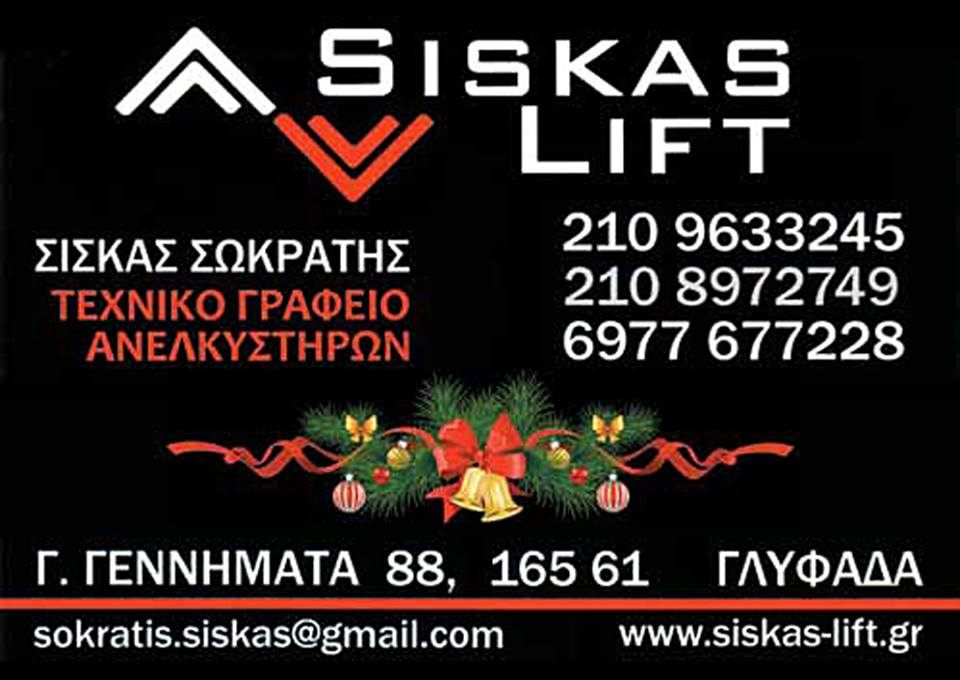 SISKAS -LIFT ΑΝΕΛΚΥΣΤΗΡΕΣ