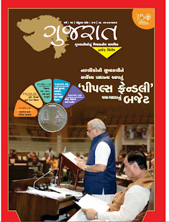 Gujarat paxik ank-4-5-feb-2019