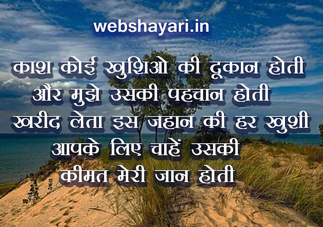 beautiful hindi love shayari image photo wallpaper