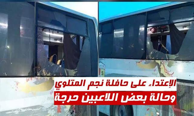 الإعتداء على حافلة نجم المتلوي وحالة بعض اللاعبين حرجة