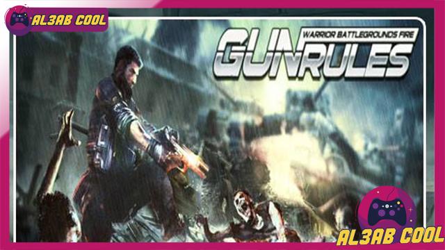 تحميل لعبة Gun Rules Warrior Battlegrounds Fire MOD للأندرويد من الميديا فاير