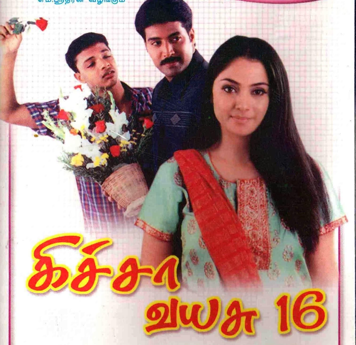 Kicha Vayasu 16 Tamil Blue Film  Full Blue Films Online-4034