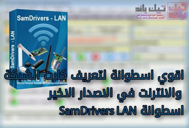 جميع تعريفات كارت الشبكة والانترنت في اسطوانة واحدة SamDrivers LAN في اخر اصدار برابط مباشر