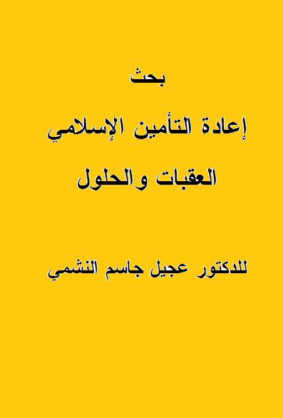 كتاب التأمين التكافلي pdf