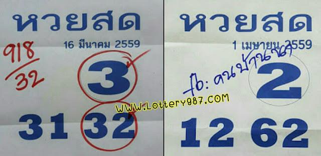 หวยซอง หวยสด หวยดัง  งวดวันที่ 1 /4/ 2559