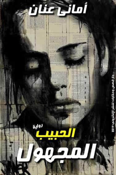 تحميل الرواية القصيرة «الحبيب المجهول»pdf مجّانًا للكاتبة المصرية: أماني عنان