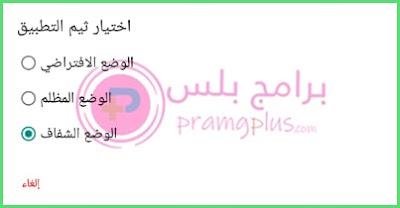 ثيمات واتس عمرالاخضر