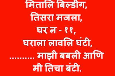 Marathi Comedy Ukhane
