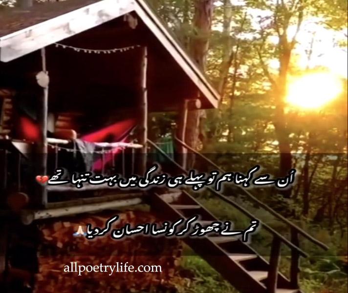 sad poetry, sad shayari, sad quotes urdu, sad poetry in urdu, heart touching shayari, sad shayari image, sad shayari urdu, zindagi sad shayari, poetry in urdu 2 lines, sad shayari status, sad shayari photo,