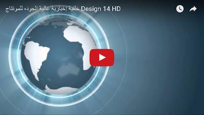تنزيل خلفية فيديو إخباريه للمونتاج بجوده عالية ,3D Globe news Video Background HD Download