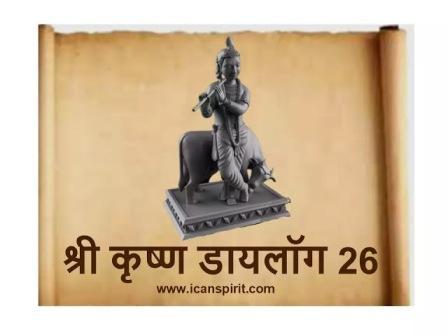 Shree Krishna Dialogue 26