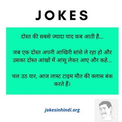 School Friends Jokes in Hindi