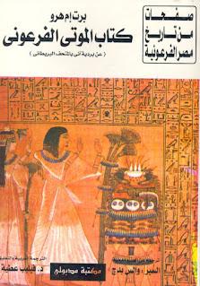 تحميل كتاب الموتى الفرعوني pdf تأليف برت ام هرو