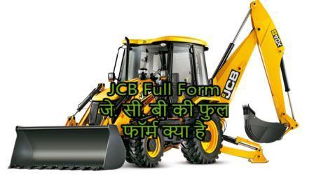 JCB Full Form - जे. सी. बी की फुल फॉर्म क्या है