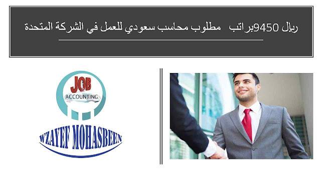 مطلوب محاسب سعودي للعمل في الشركة المتحدة  براتب 9450 ريال
