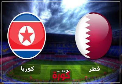 مشاهدة مباراة قطر وكوريا الشمالية بث مباشر اليوم