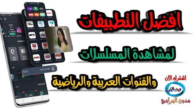 تطبيقات المسلسلات والقنوات العربية و الاجنبية