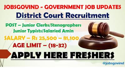 District Court Recruitment 2021