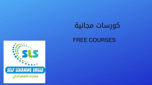 دورات مجانية FREE Courses Courses